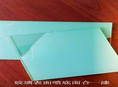 玻璃专用底面合一磨砂仿皮漆